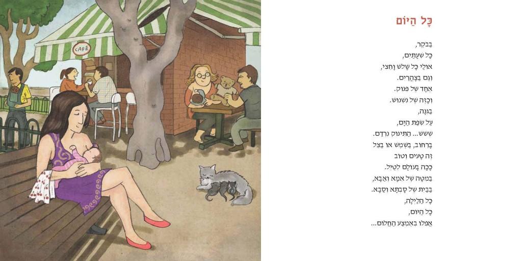 יונקים ספר מלא טקסט מול איור אוגוסט 2014_Page_05